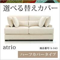 https://image.rakuten.co.jp/moromoro/cabinet/kaekaba/covering_s20.jpg