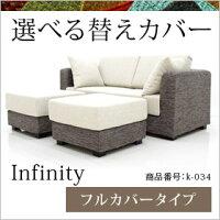 交換用ソファーカバー【Infinity】フルカバー(受注生産約40〜50日前後納期)新生活