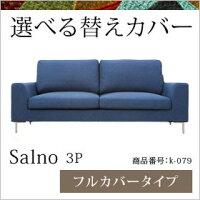 交換用ソファーカバー【Salno】フルカバー(受注生産約30日納期)【smtb-KD】