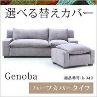 http://image.rakuten.co.jp/moromoro/cabinet/kaekaba/k-049-covering_s.jpg