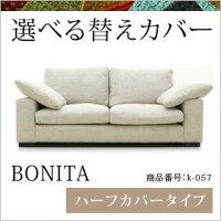 http://image.rakuten.co.jp/moromoro/cabinet/kaekaba/k-057-covering_s.jpg