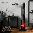 暖炉型ファンヒーター おしゃれ 送料無料 電気式暖炉 暖炉型ヒーター セラミックファンヒーター セラ