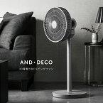 3D首振り 扇風機 DCモーター 7枚羽根 リモコン付き 送料無料 リビング扇風機 リビングファン DCファン 自動首振り 上下左右首振り 26段階風量調節 自動OFFタイマー 静音 省エネ おしゃれ &DECO アンドデコ Armonia