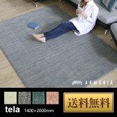 ウールラグ 高級ウールラグ 本格ウールラグ telaシリーズ 1400×2000mm ラグマット カーペット ラグ 高級ラグ 本格ラグ 絨毯 じゅうたん カーペット 北欧 インテリア 家具 モダン アルモニア