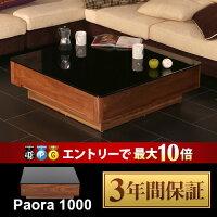 テーブル【送料無料】センターテーブルガラステーブルPaora1000ガラス正方形ナイトテーブルモダンリビングテーブル木製収納インテリア家具北欧モダンアルモニア