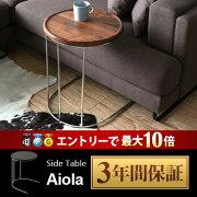 エントリー テーブル サイドテーブル モダンテイスト ナチュラル シンプル デザイナーズ ミッドセンチュリー インテリア アルモニア