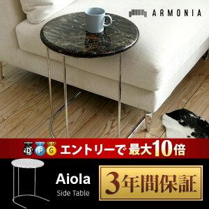 エントリー テーブル サイドテーブル ステンレス コーヒー シンプル デザイナーズ ミッドセンチュリー インテリア アルモニア