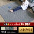【エントリーで最大P10倍!2/21 9:59まで】 ウールラグ 高級ウールラグ 本格ウールラグ telaシリーズ 1400×2000mm ラグマット カーペット ラグ 高級ラグ 本格ラグ 絨毯 じゅうたん カーペット 北欧 インテリア 家具 モダン アルモニア