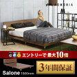 ベッド ダブル キング ローベッド bed ベット ダブルサイズ キングサイズ 天然木 ウォールナット ベッドルーム ナチュラル デザイナーズ シンプル インテリア 家具 北欧 モダン アルモニア 新生活