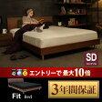 ベッド セミダブル ローベッド ベッドフレーム すのこ Fit bed セミダブルサイズ ロータイプ ベット 脚付き 天然木 ナチュラル シンプル デザイナーズ インテリア 家具 北欧 モダン アルモニア 新生活 スーパーセール