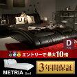 【エントリーで最大P10倍!3/25 10:00〜】ベッド ダブルベッド ベッドフレーム ベット METRIA PUレザーベッド ダブルサイズ フロアベッド ローベット ロータイプ 北欧 デザイナーズ bed インテリア 家具 北欧 モダン アルモニア 新生活