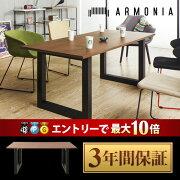 エントリー ダイニング テーブル ナチュラル デザイナーズ シンプル インテリア アルモニア
