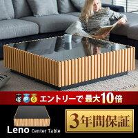 テーブル【送料無料】センターテーブル正方形ガラステーブルローテーブルLenoシンプルガラス木製ウォールナットインテリア家具北欧モダンアルモニア