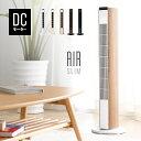 扇風機 おしゃれ スリム タワー dc 送料無料 リモコン 縦型 タワー型 dcモーター リビング タワーファン タ...