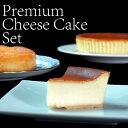 プレミアムな味わい デンマーククリームチーズケーキセット/モロゾフ 送料込み 同梱不可