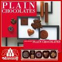 モロゾフ プレーンチョコレート 29g/7個入《期間限定チョコレート》