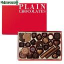 モロゾフ プレーンチョコレート 135g/29個入《期間限定チョコレート》