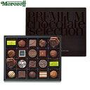 モロゾフ プレミアムチョコレートセレクション 22個入《期間限定チョコレート》
