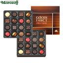 モロゾフ ゴールデンファンシーチョコレート 32個入(2段詰)《期間限定チョコレート》