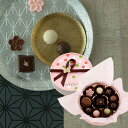 春ほころぶ、はるうた。 モロゾフ バレンタインチョコレート2013 月夜桜 12個入《お届け日は2/...