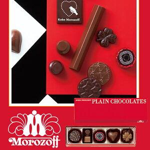 モロゾフ公式 バレンタインチョコレート2014 モロゾフ公式 バレンタイン プレーンチョコレート...