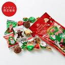 可愛らしいクリスマス専用袋に、クランチチョコレートとミルクチョコレートを詰め合わせました。内容量:11個入(クランチチョコレート×4個、チョコレート×7個)賞味期限:製造日より285日(最長2021.06.30)大きさ:外装サイズ 265mm×110mm×30mm保存方法:直射日光を避け、25℃以下で保存配送方法:常温便のし対応:不可ラッピング:不可特定原材料等28品目:乳成分、小麦、アーモンド、大豆関連キーワード:クリスマス限定
