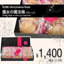【神戸モリーママラスク】〜魔女の魔法箱〜/36枚入〈プレーン〉【KOB...