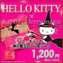 【Sanrio×神戸モリーママ】ハローキティの神戸魔法の三ツ星ラスク/24枚入〈プレーン〉かわいいオリジナルBAG付き♪【サンリオ/Hello Kitty】【楽ギフ_のし宛書】【楽ギフ_メッセ入力】