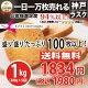 【送料無料】ラスク1kg福袋★1日1万枚売れる神戸のラスク★アウトレット《訳あり》ラスク(…