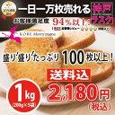 【送料込】神戸のラスク1kg福袋★1日1万枚売れる神戸のラスク★アウト...