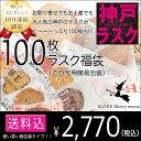 【送料込】神戸発★100枚ラスク福袋★1日1万枚売れるラスクのボリュー...