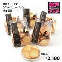 【送料込】神戸のラスク1kg福袋★1日1万枚売れるラスク★ア...
