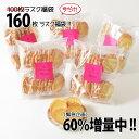【緊急開催★60%増量中】今だけ合計160枚入!送料込★神戸発★100枚ラスク福袋(ご自宅