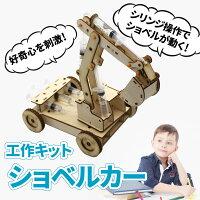 【送料無料】動く ショベルカー 工作 キット 小学生 子供 組み立て 知育 玩具 3D 立体 パズル こども 子ども 男の子 低学年 高学年 プラモデル 夏休み 冬休み おもちゃ くみたて 組立 D