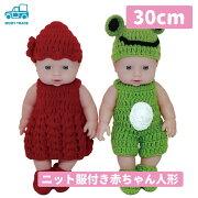 送料無料人形赤ちゃん人形乳児新生児おもちゃニット衣装付き着せ替えきせかえ沐浴あかちゃんにんぎょうリアル30cm妊婦体験妊婦リアル赤ちゃんシリコンベビーリアル人形リボーンドール等身大リボンドールマネキン赤ちゃん服可愛い人形