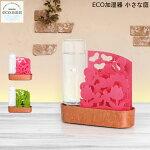 積水樹脂自然気化式ECO加湿器うるおい小さな庭ピンクグリーン給水ボトル付き電気使わないコンパクト