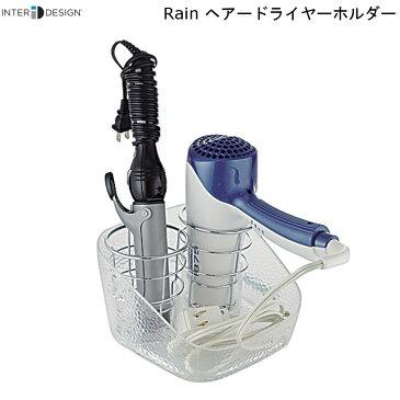 ヘアードライヤーホルダー Rain InterDesign インターデザイン 収納 整理整頓 化粧台 洗面 こて ヘアアイロン 通販 楽天