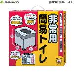 非常用簡易トイレR-39サンコー防災グッズ地震天災災害時介護用品通販楽天