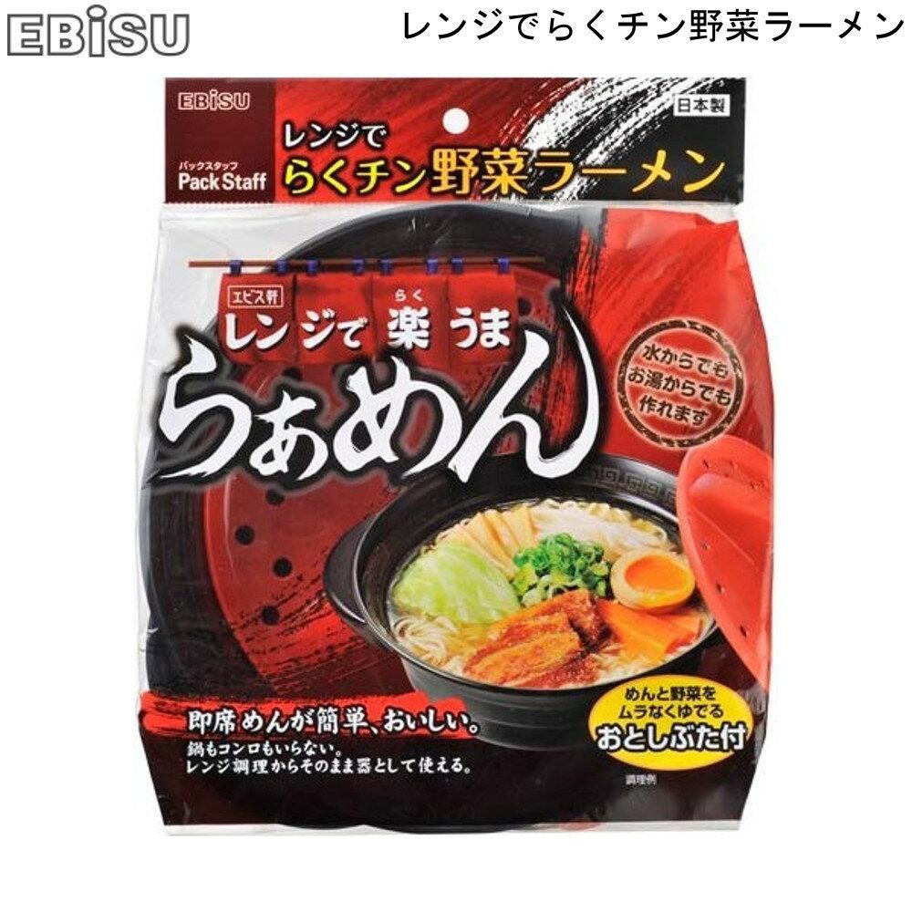 エビス『電子レンジでらくチン野菜ラーメン(PS-G682)』