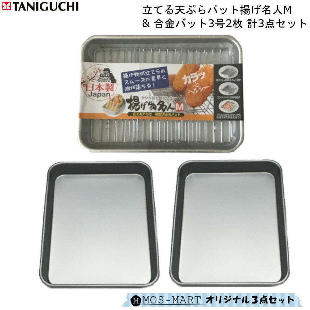 調理器具, バット  M 32 3 3980