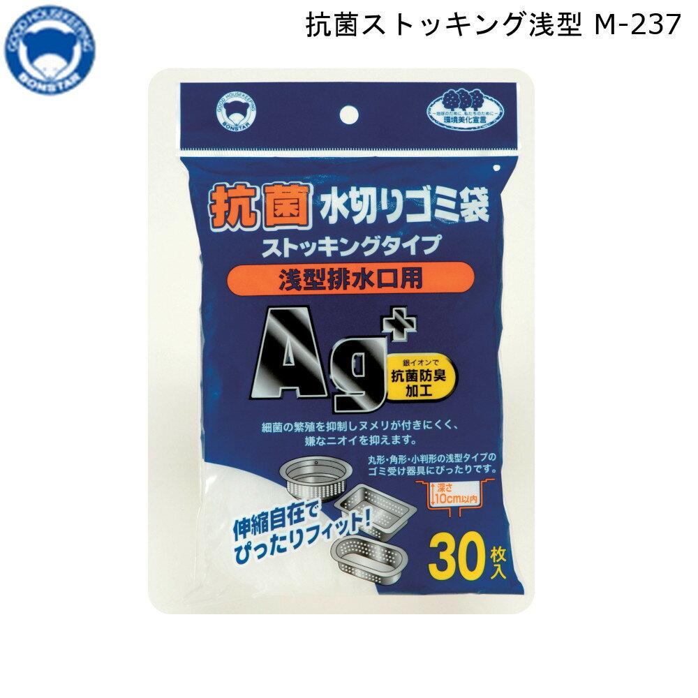 水まわり用品, 水切りネット・水切り袋 73010OFF M-237 3980