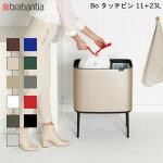 【送料無料】brabantiaタッチビンダストボックスブラバンシア高級感インテリアゴミ箱プッシュ式分別海外製ベルギー