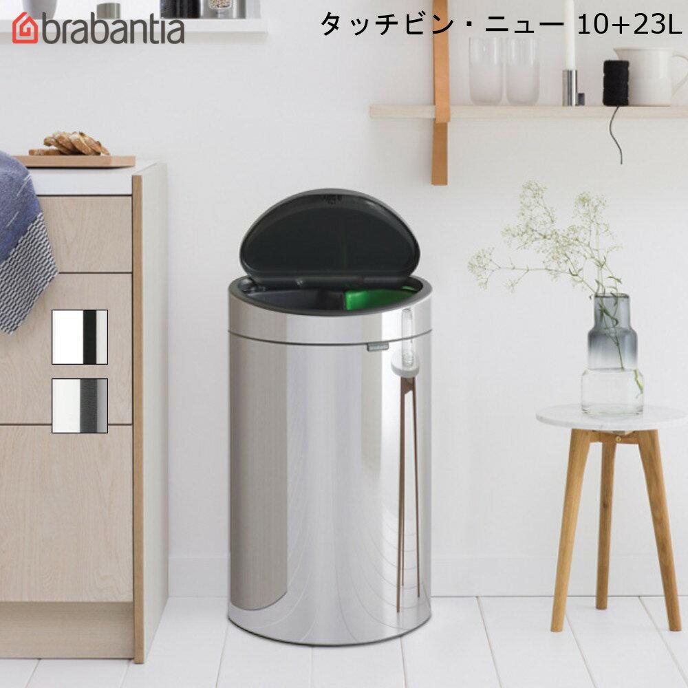 インテリア・寝具・収納, ゴミ箱  1023L 2 brabantia Touch Bin New
