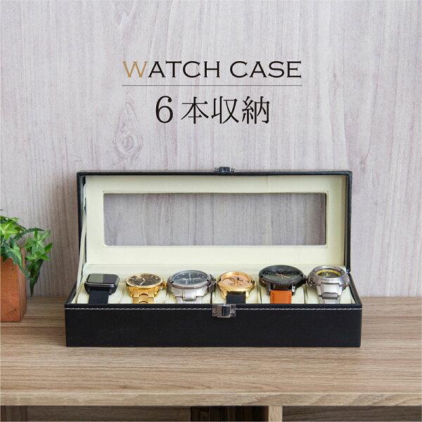 時計収納ケース6本ウォッチケースおしゃれ腕時計収納置きケースディスプレイケースコレクションケース腕時計ケースウォッチボックス鍵付
