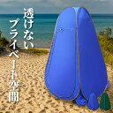 着替えテント 着替え用テント ポップアップテント 簡単設置 一人用 選べる3色 ワンタッチテント 海水浴 海 キャンプ 屋外 撮影 アウトドア _a509