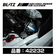 【特別特価/数量限定】BLITZブリッツADVANCEPOWERAIRCLEANERA3【42232】ホンダS660JW5