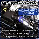 BLITZ ブリッツ サクションキット SUCTION KIT TOYOTA 【5570...