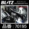 BLITZ ブリッツ SUPER SOUND BLOW OFF VALVE VD Releaseタイプ ホンダ/S660用【70195】