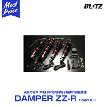 BLITZ ブリッツ 車高調 サスペンションキット DAMPER ZZ-R ダンパー ダブルゼットアール SpecDSC HONDA ホンダ VEZEL/ヴェゼル ハイブリッド 2WD 2013.12〜 型式:RU1/RU3 エンジン型式:L15B/LEB 【93329】