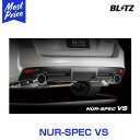 BLITZ ブリッツ マフラー NUR-SPEC VS 【62092】 ヴィッツ G'...